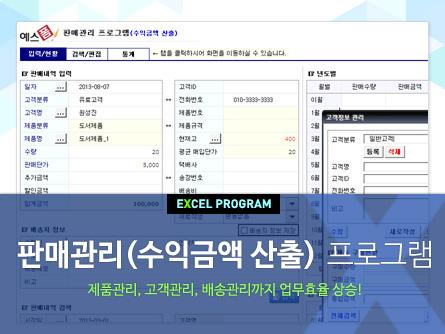 �ǸŰ�(���ͱݾ� ����) Program