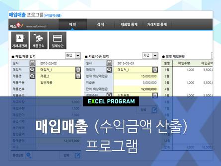 매입매출 관리(수익금액 산출) Program