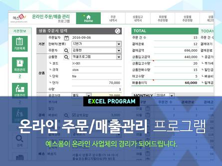온라인 주문/매출관리 Program