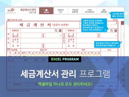 세금계산서 관리 Program