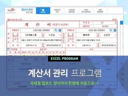 계산서 관리 Program(국세청 업로드양식 자동작성)