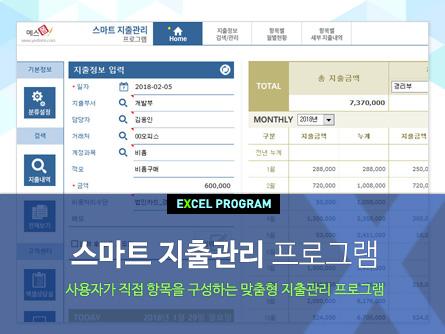 스마트 지출관리 프로그램 Program(분류항목 설정)