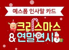 [인사말 카드] 크리스마스 & 연말연시