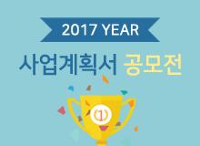 2017년 사업계획서 공모전