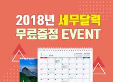 2018년 세무달력 이벤트
