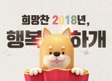 [인사말 카드] 2018년 연하장 행복하개 만들기