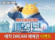 매직빈 매직 DREAM 예매권 이벤트