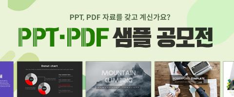 총상금 500만원! PPT·PDF 샘플 공모전