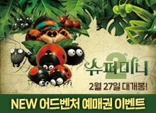 슈퍼미니2 NEW 어드벤처 예매권 이벤트