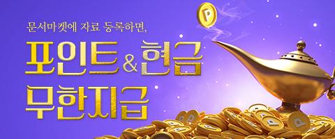 포인트&현금 무한지급 이벤트
