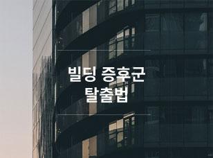 직장인을 위협하는 빌딩증후군 탈출법