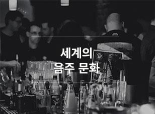 세계의 음주 문화