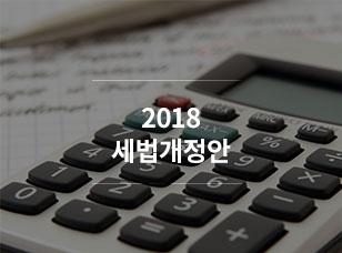 2018 세법개정안