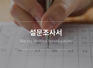 통계조사를 위해 의견을 기입하는 설문조사서