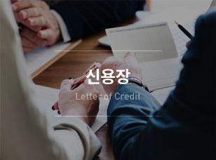 신용보증을 위한 보증문서, 신용장