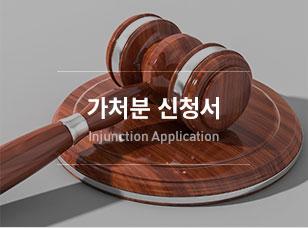 확정판결의 강제집행을 보전하기 위한 집행보전제도, 가처분