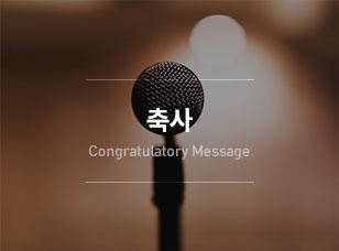 청중에게 자신의 축하인사를 전달하기 위한 축사