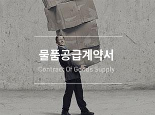 특정물품의 공급계약을 체결하는 물품공급계약서