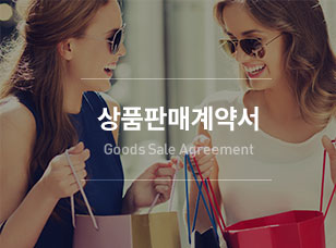 상품의 매매를 목적으로 매도인과 매수인 사이에 성립하는 상품판매계약서