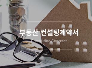 부동산전문가로부터 정보제공, 자문, 조언 등을 받기 위해 맺는 부동산 컨설팅계약서