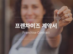 프랜차이즈 창업 계약시 체크해야할 주의사항!