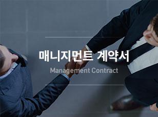 성공적 활동을 위한 첫걸음, 매니지먼트 계약서