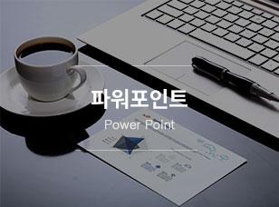 제안과 발표, 보고의 시작. 파워포인트