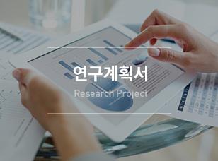 연구 진행의 길잡이, 연구계획서