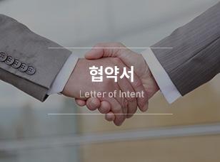 상호 협력을 위한 신뢰의 약속, 협약서