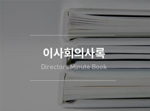 의사회의 회의 내용과 결과를 기록하는 문서 이사회의사록