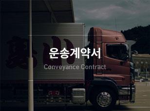 목적물의 운송을 위한 계약서 운송계약서