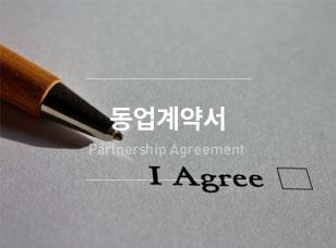 공동으로 사업을 진행하기 위한 계약문서 동업계약서