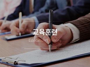근로자의 직무능력을 향상시키는 프로그램 교육훈련