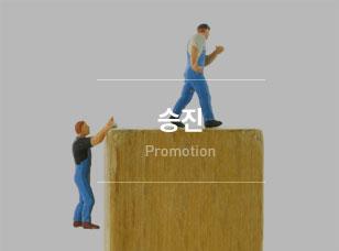 승진의 기준과 지침을 작성하는 승진규정에 대해 알아보자