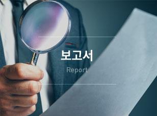 안건을 기록하고 보관하는 보고서