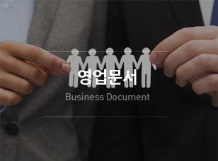 영업의 진행 상황과 결과를 보고하기 위한 영업문서