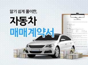 자동차 매매계약 완벽가이드