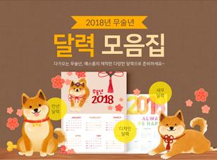 2018 무술년 달력모음집