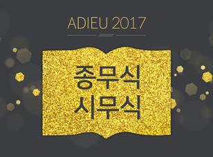 2018 시무식 & 종무식