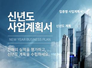 신년도 사업계획서 작성가이드