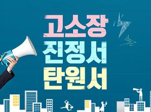 고소장ㆍ진정서ㆍ탄원서 완전정복