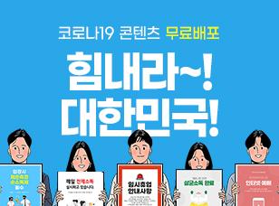 코로나19 콘텐츠 무료배포