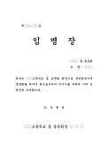 임명장샘플