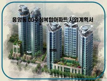 주상복합 아파트 개발사업계획서