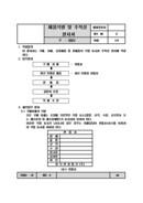 [절차서] 제품식별 및 추적성(1)