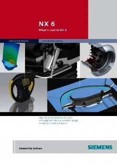 설계및 디자인 신개념 프로그램 기술제안서