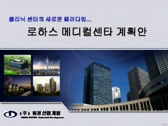 부천메디컬센터 건축분양 제안서