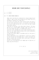 생일 편지글 (letter for one's birthday, 生日 便紙글)