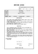회원가입 신청서(문화센터 아카데미)