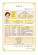 경리이력서 (accounting resume, 經理履歷書)